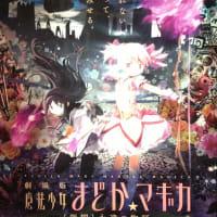『魔法少女まどか☆マギカ』が文化庁メディア芸術祭アニメーション部門で大賞受賞
