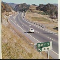 2車線対面通行時代の中央高速