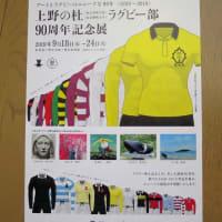 「上野の杜ラグビー部90周年記念展」 上野松坂屋