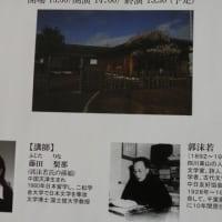 郭沫若記念館 開館15周年記念講演『郭沫若と市川』が10月26日に開催されるよう@芳澤ガーデンギャラリー