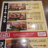 「ステーキマックス 新宿店」(新宿)