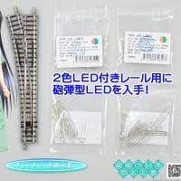 ◆鉄道模型、2色LED付きレール用に 砲弾型LEDを入手!