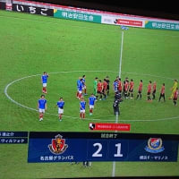 【J1】vs.名古屋「まだまだ尾張じゃないよ」@DAZN