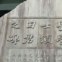 醫學士須田君之碑
