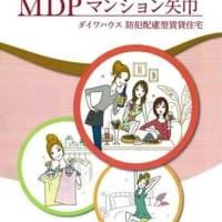 好評予約受付中!学生向けマンション「MDPマンション矢巾」