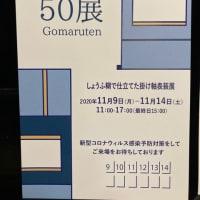 NPOキュール15周年記念展と表導会のお知らせ