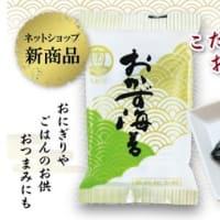 【お取り寄せ】佐賀県産 極上おかずのり|箱根湘南美味しんぼ倶楽部