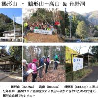 鶴形山・鶴形山-高山&母野洞(2020.12.13)