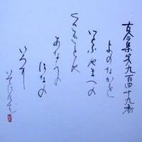 古今集第九百四十九番世の中を(書)