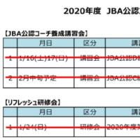 〔お知らせ〕JBA公認コーチ講習会・研修会 計画表(1/7版)