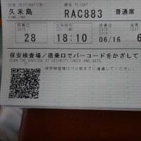 2019.06.16 久米島初日