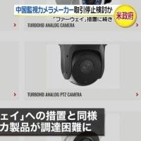 米国、ファーウェイに続きウィグル弾圧の監視カメラ「ハイクビジョン」と取引停止か