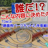 ◆鉄道模型、誰だ!?こんな内容に決めたのはっ!TOMIXさん「路面用パーツキット2」を仮組してみる…だがしかしっ!