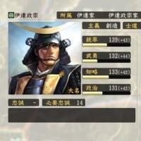 「戦国立志伝」を鬼庭綱元で「オレだって伊達三傑」プレイ!