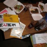 2008年7月東京カタリベ完了
