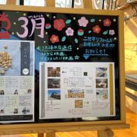 リフォーム 福井 3/7映画の日