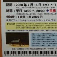 今だからできる体験!『市川市文化会館大ホールでピアノを弾いてみませんか?』7月15日~31日まで体験できるよう@市川市文化会館 大ホール