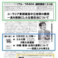2021ZAZA連続講座「第1回:沖縄・香港・台湾の連帯について――呉叡人から考える」のご案内