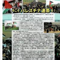 パレスチナ国際連帯フェスティバル・大阪 10月30日