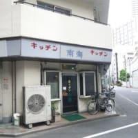 キッチン南海 ロースカツカレー580円