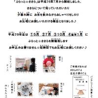 7/20(木)ぷらっとささら開催☆
