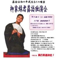 2021年7月3日(土)18時~ 柳家緑君(ろっくん)落語独演会 (新潟県三条市)