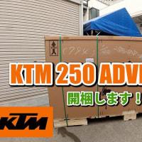 ADVENTUREの遊び方が広がります!KTM 250 ADVENTURE 開梱作業を動画にしました^_^。