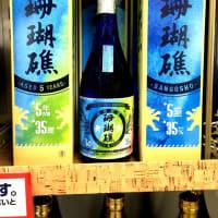 新な5年古酒35%珊瑚礁は、沖縄もとぶチック♪