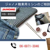 2月25日(火)嫁漫画でご紹介!当店おすすめジャノメ職業用ミシン