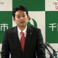 ニュース 地域 千葉市長の熊谷市長「土砂災害の恐れのある地域」再調査要請の考え示す