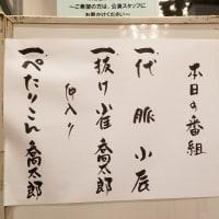 10/17 第十三回 柳家喬太郎独演会