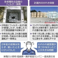 福島第一原発、ずさん管理相次ぐ 東電の危機意識に被災者は不信感2021年9月20日 06時00分:東京新聞