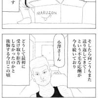 マンガ・四コマ・『嗚呼玉杯に糞うけて』