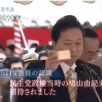 TBSで鳩山政権とジャパンライフとの関係を報道