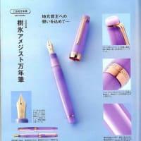 枻出版社「趣味の文具箱VOL.52」