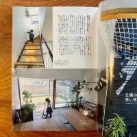『HOUSING(月刊ハウジング)』掲載
