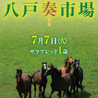 【八戸市場2020(Hachinohe Sale、1歳)】の「上場馬一覧」が発表!(43頭)