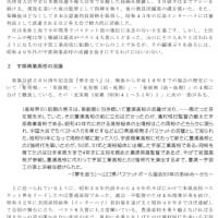 〔夢追い人列伝〕 その三 桑原英雄伝