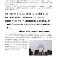 池北・豊島「君が代」処分を撤回させる会(まっすんサポーターズ) 2021年度(第6回)総会のご案内