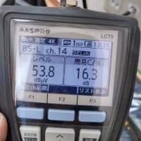 町田市にて UBSアンテナ混合工事