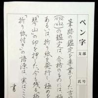 ペン字 その5