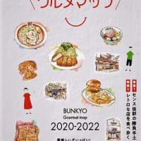 食の文京 紹介 『文京グルメマップ 2020-2022』