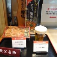 【グルメ・秩父(埼玉県秩父市)】丼屋 炙り(西武秩父駅前温泉 祭の湯) ~炙り豚味噌丼 とろろ添え~