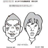 2019/1019「はじめての似顔絵教室」(スピードワゴン)