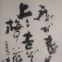 No.1714 書「我が春も…」