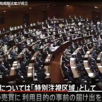 緊急事態宣言発出中の東京で、深夜国会を開いた参議院に厳しい処分が必要