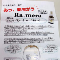 <monitor>艶髪艶肌研究所 Ra.mera