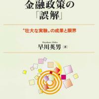 早川英男『金融政策の誤解』(慶應義塾大学出版会、2016)