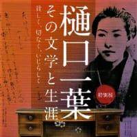 特別展 樋口一葉 姫路文学館