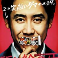「騙し絵の牙」(2021 松竹)